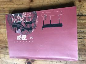 钱谷融教授藏书1902:《落日 》穆陶签名铃印