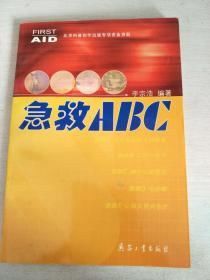 急救ABC
