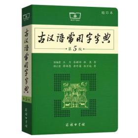 古汉语常用字字典 第5版 缩印版本 商务印书馆 古代汉语