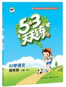 2016版53天天练:小学语文(四年级上册 RJ 人教版)