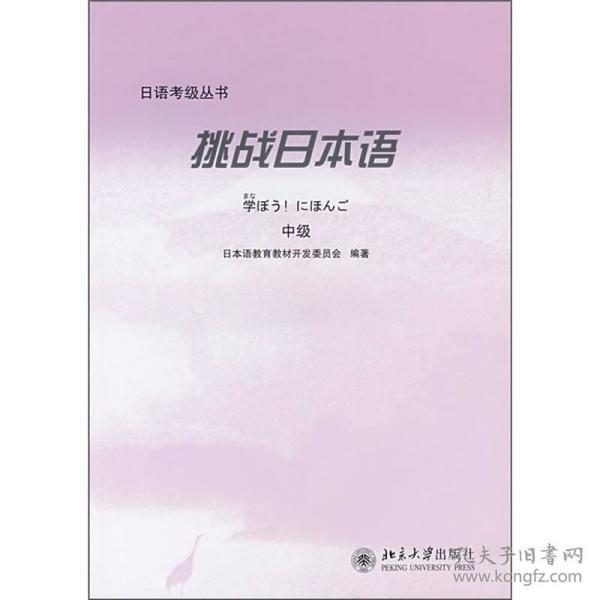 正版】日语考级丛书:挑战日本语(中级)