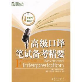 新东方 高级口译笔试备考精要 李龙帅, 群言出版社 9787800809248