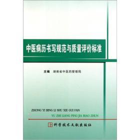 中医病历书写规范与质理评价标准
