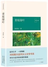 青枝绿叶/刘绍棠作品