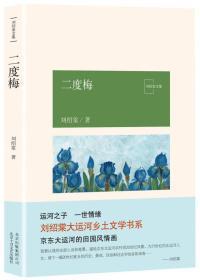 二度梅/刘绍棠作品