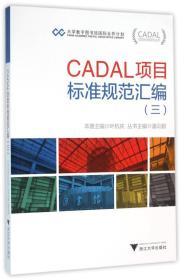 CADAL项目标准规范丛书:CADAL项目标准规范汇编(三)