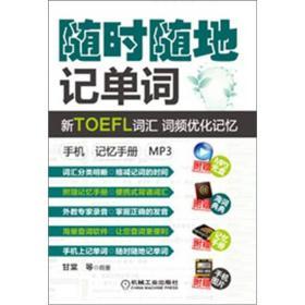 随时随地记单词新TOEFL词汇·词频优化记忆:手机记忆手册(mp3)