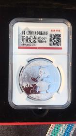 熊猫银币(2017年)