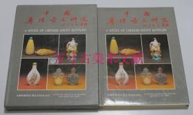 中国鼻烟壶之研究 国立历史博物馆 1983年初版精装原函