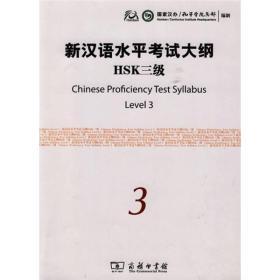 新汉语水平考试大纲HSK3级(附光盘)