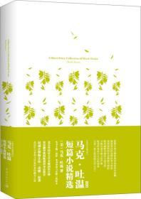 我的心灵藏书馆:马克·吐温短篇小说精选(英文版)