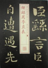 新书--书法经典放大·铭刻系列06:繇荐季直表