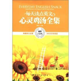 每天读点英文 心灵鸡汤全集