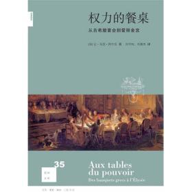 权力的餐桌:从古希腊宴会到爱丽舍宫