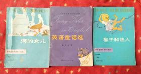 中学生英语课文读物3册合售:猴子和渔人;海的女儿;英语童话选