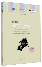 福尔摩斯探案之归来记-文学名著英汉双语读物-第五级