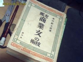 那支商业文的技术【有水印】【中日语】
