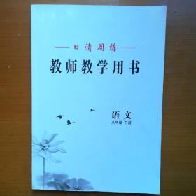 日清周练教师教学用书语文八年级下册(附答案)