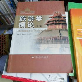 """旅游学概论(第2版)/中国旅游业""""十二五""""高等教育教材"""