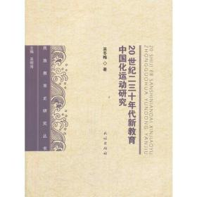20世纪二三十年代新教育中国化运动研究
