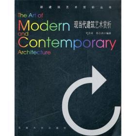 【二手包邮】现当代建筑艺术赏析 刘古岷 东南大学出版社