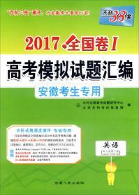 2015北京市高考模拟试题汇编(英语听力录音另配)
