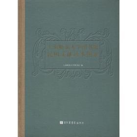 上海师范大学图书馆民国文献珍本图录