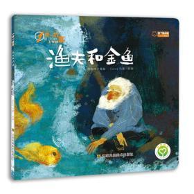 一周一故事:渔夫和金鱼