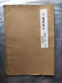 中国画汇刊(连环画家戚本务自制外封并题书名,扉页贴有2枚书法绘画)(8开一版一印1400册)