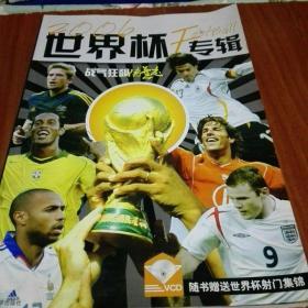 2006世界杯专辑(无赠品)