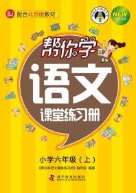 新编家长辅导丛书:帮你学语文练习册小学语文六年级(上)