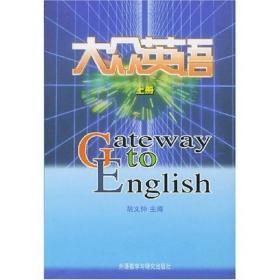 大众英语(上册)