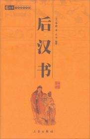 后汉书 6元本中华国学百部
