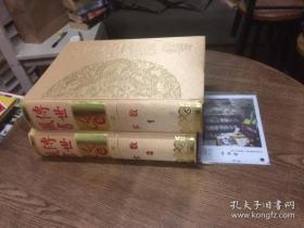 传世藏书.子库.术数(精装全2册)货存未阅  (1-2) 豪华精装,大16开本