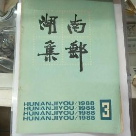 湖南集邮1988.3
