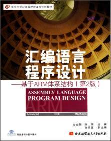 面向21世纪高等院校课程规划教材·汇编语言程序设计:基于ARM体系结构(第2版)