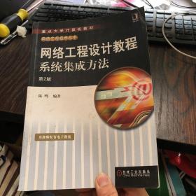 网络工程设计教程系统集成方法(第2版)
