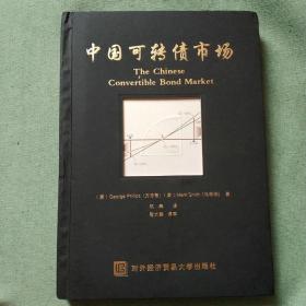 中国可转债市场(包快递)