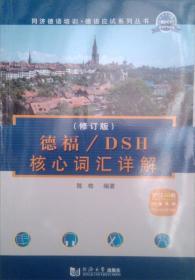 德福/DSH核心词汇详解修订版同济大学出版社