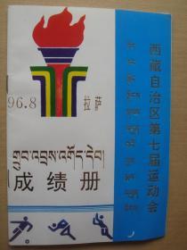 西藏自治区第七届运动会成绩册