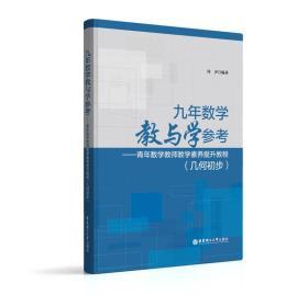 正版】九年数学教与学参考