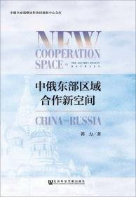 中俄东部区域合作新空间