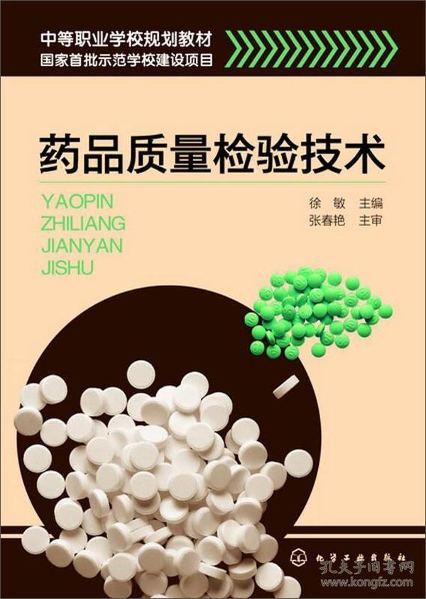 药品质量检验技术