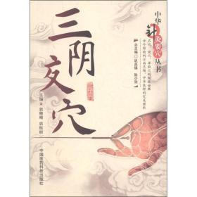中华针灸要穴丛书:三阴交穴