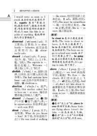 多功能小学英汉词典-全新版