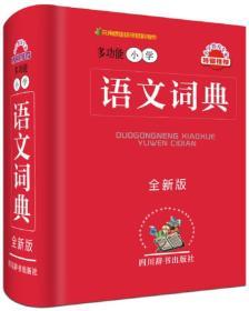 多功能小学语文词典-全新版