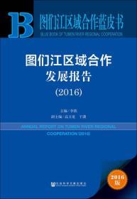图们江区域合作发展报告(2016)