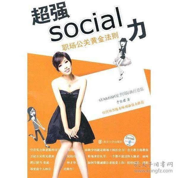 超强social力:职场公关黄金法则