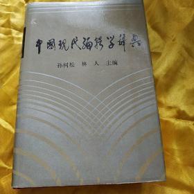 中国现代编辑学辞典  精装品好 扉页有一私章