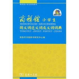 新书--商务馆小学生系列辞书:同义词近义词反义词词典9787100066969(122366)